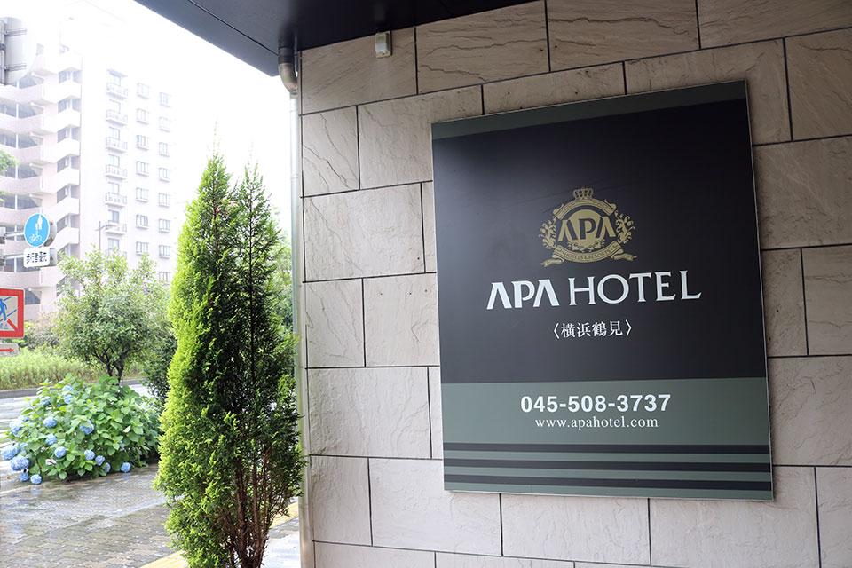 アパホテル横浜鶴見